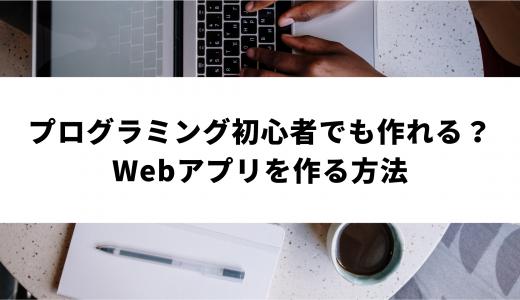 プログラミング初心者でも作れる?Webアプリを作る方法