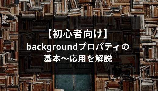 【初心者向け】backgroundプロパティとは?基本〜応用の使い方を徹底解説