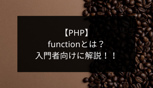 【PHP】functionとは?入門者向けに解説!!