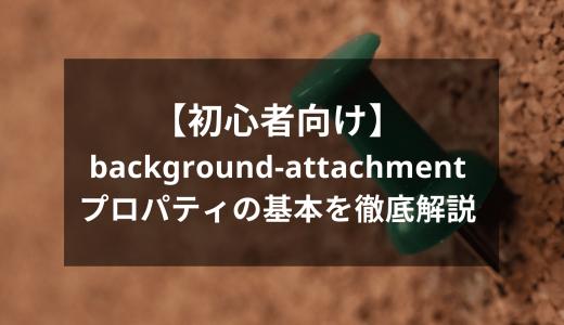 【初心者向け】background-attachmentプロパティとは?基本の使い方を徹底解説