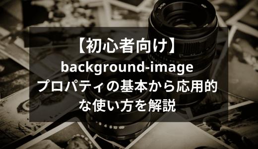 【初心者向け】background-imageプロパティとは?基本〜応用の使い方を徹底解説
