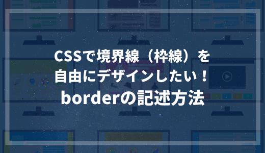 CSSで境界線(枠線)をデザインするときのborderの記述方法