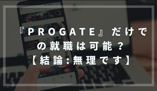 『Progate』だけでの就職は可能?【結論:無理です】
