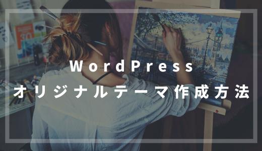 WordPressのオリジナルテーマ作成で使用するファイルの種類