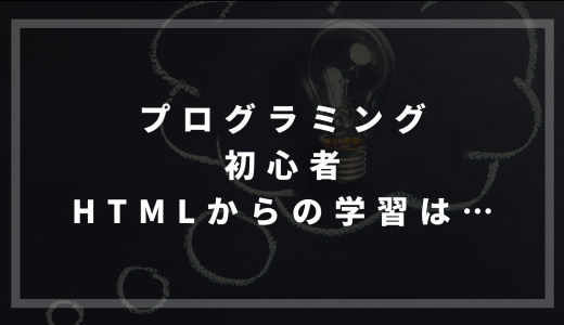 プログラミング初心者がHTMLから学ぶのはおすすめ?