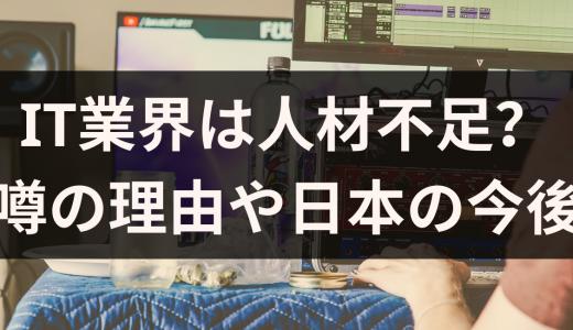 IT業界は人材が不足? 噂の理由や日本の今後