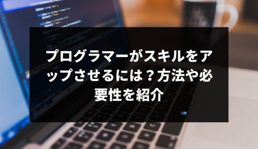 プログラマーがスキルをアップさせるには?方法や必要性を紹介