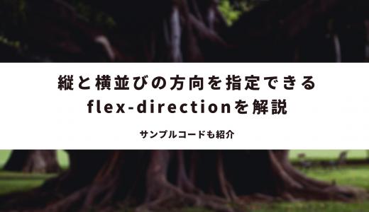 縦と横並びの方向を指定できるflex-directionについて解説
