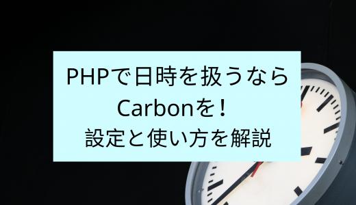 PHPで日時を扱うならCarbonを!設定と使い方を解説