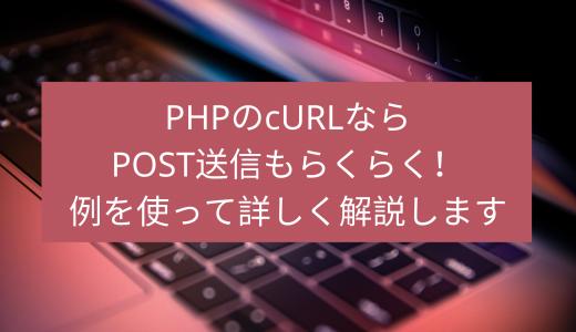 PHPのcURLならPOST送信もらくらく!例を使って詳しく解説します