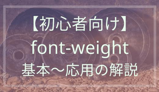 【初心者向け】font-weightプロパティとは?基本〜応用の使い方を徹底解説