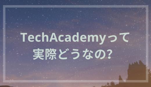 【酷評ばかり?】TechAcademyの評判を徹底調査してみた!受ける価値はあるのか解説します!