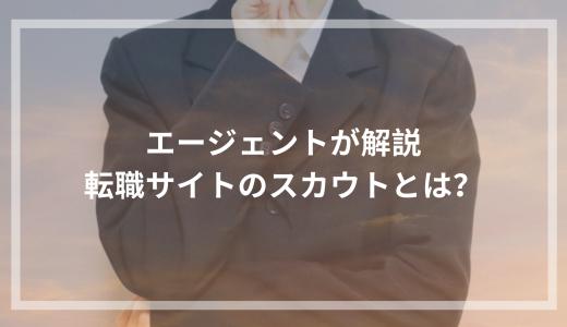 【元エージェントが解説】転職サイトのスカウト機能って何?本当に転職できる?