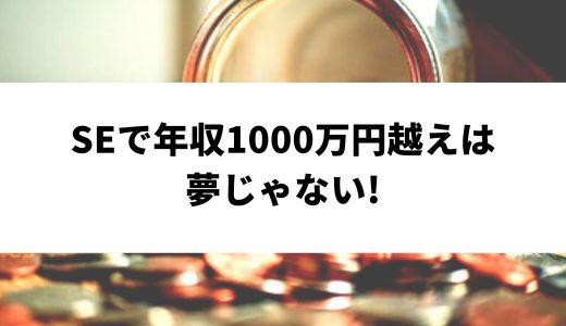 【SEで年収1000万円は夢じゃない!】稼げるエンジニアの特徴を解説
