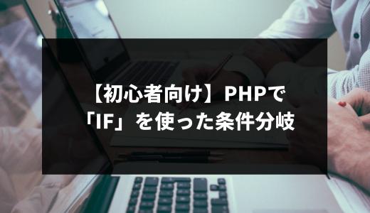 【初心者向け】phpで「if」を使った条件分岐