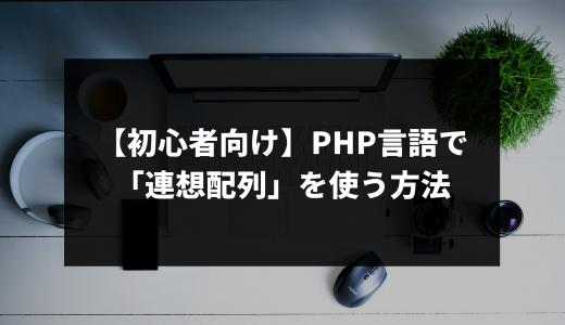 【初心者向け】php言語で「連想配列」を使う方法