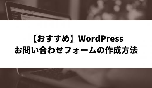 WordPressでおすすめのお問い合わせフォーム作成方法