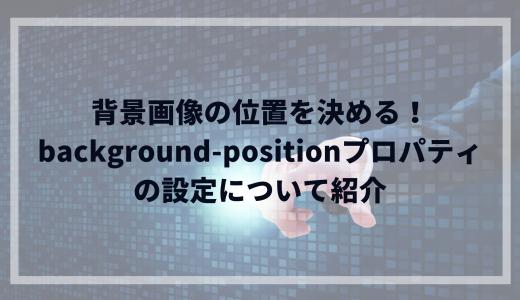 背景画像の位置を決める!background-positionプロパティの設定について紹介