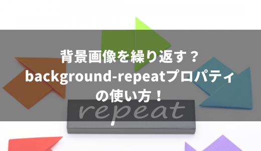 背景画像を繰り返す?background-repeatプロパティの使い方!