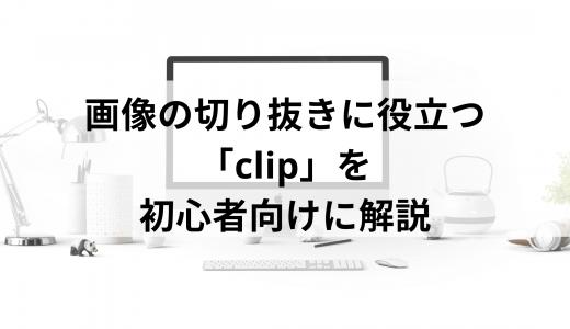 画像の切り抜きに役立つ「clip」を初心者向けに解説