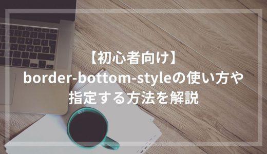 【初心者向け】border-bottom-styleの使い方や指定する方法を解説