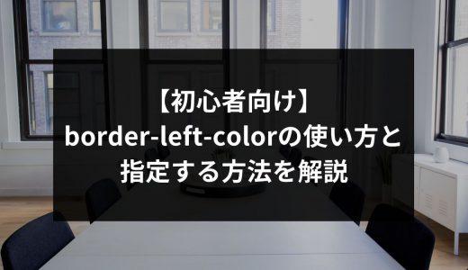 【初心者向け】border-left-colorの使い方と指定する方法を解説