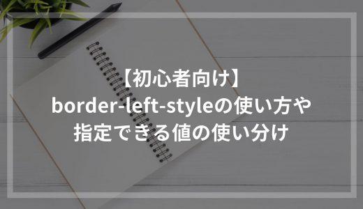 【初心者向け】border-left-styleの使い方や指定できる値の使い分け
