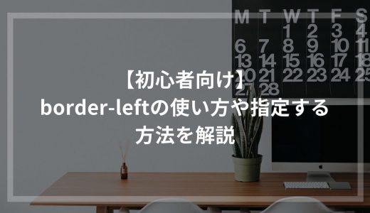 【初心者向け】border-leftの使い方や指定する方法を解説