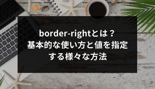 border-rightとは?基本的な使い方と値を指定する様々な方法