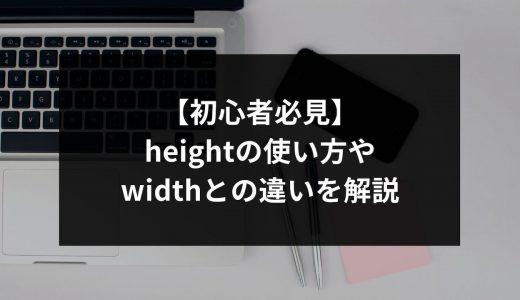 【初心者必見】heightの使い方やwidthとの違いを解説