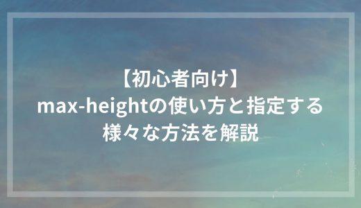 【初心者向け】max-heightの使い方と指定する様々な方法を解説