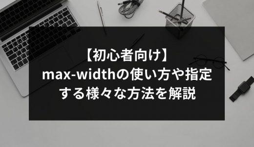 【初心者向け】max-widthの使い方や指定する様々な方法を解説