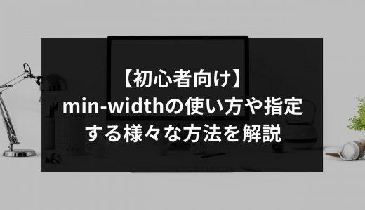 【初心者向け】min-widthの使い方や指定する様々な方法を解説
