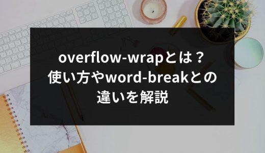 overflow-wrapとは?使い方やword-breakとの違いを解説