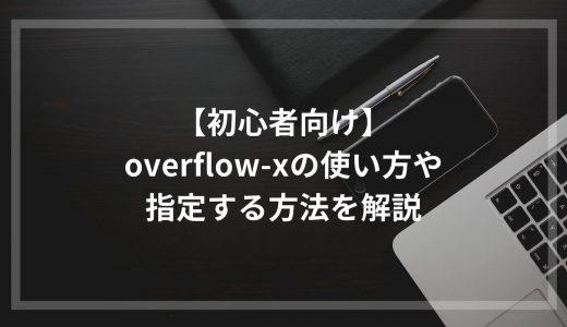 【初心者向け】overflow-xの使い方や指定する方法を解説