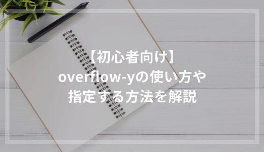【初心者向け】overflow-yの使い方や指定する方法を解説