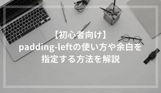 【初心者向け】padding-leftの使い方や余白を指定する方法を解説