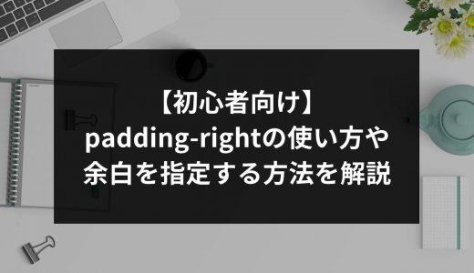 【初心者向け】padding-rightの使い方や余白を指定する方法を解説
