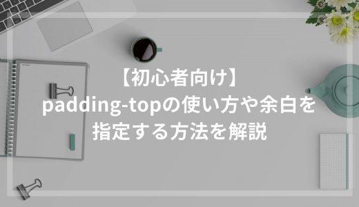 【初心者向け】padding-topの使い方や余白を指定する方法を解説