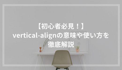 【初心者必見!】vertical-alignの意味や使い方を徹底解説