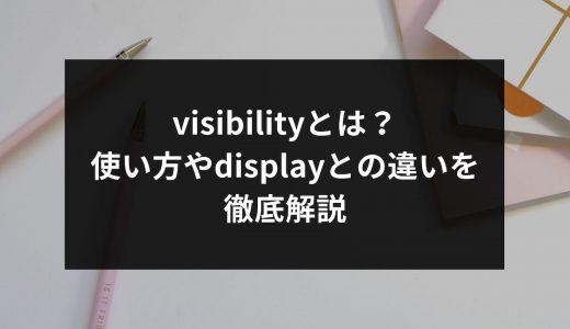 visibilityとは?使い方やdisplayとの違いを徹底解説