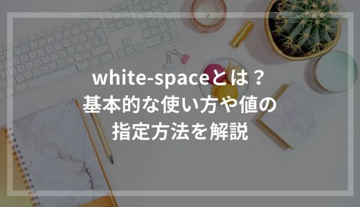 white-spaceとは?基本的な使い方や値の指定方法を解説