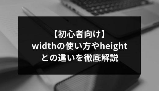 【初心者向け】widthの使い方やheightとの違いを徹底解説