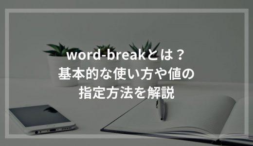 word-breakとは?基本的な使い方や値の指定方法を解説