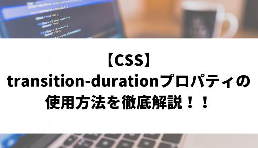 【CSS】transition-durationプロパティの使用方法を徹底解説!!