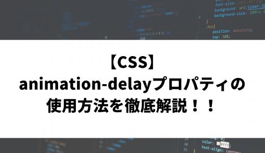 【CSS】animation-delayプロパティの使用方法を徹底解説!!