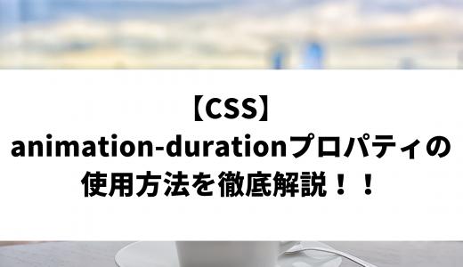 【CSS】animation-durationプロパティの使用方法を徹底解説!!
