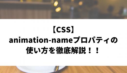 【CSS】animation-nameプロパティの使い方を徹底解説!!