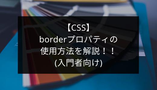 【CSS】borderプロパティの使用方法を解説!!(入門者向け)