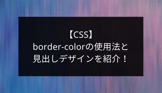 【CSS】border-colorの使用法と見出しデザインを紹介!